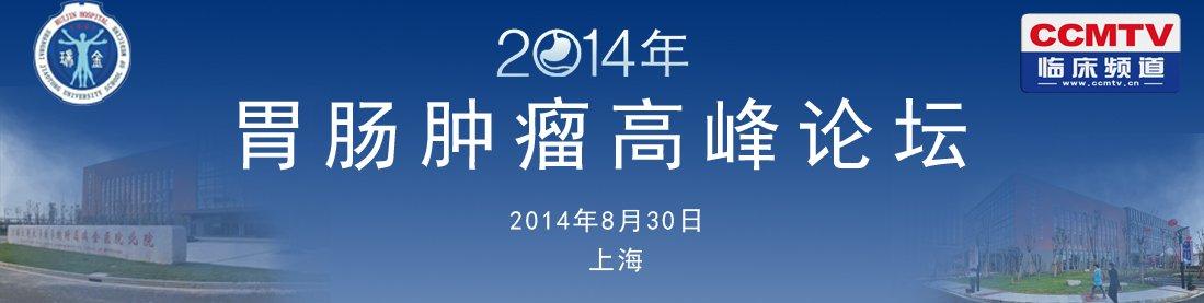 2014上海胃肠肿瘤高峰论坛