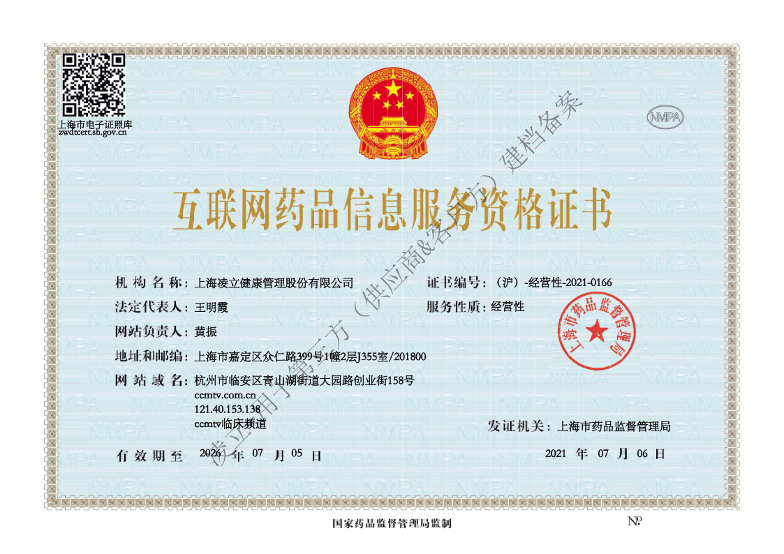 CFDA互联网药品信息服务资格证书
