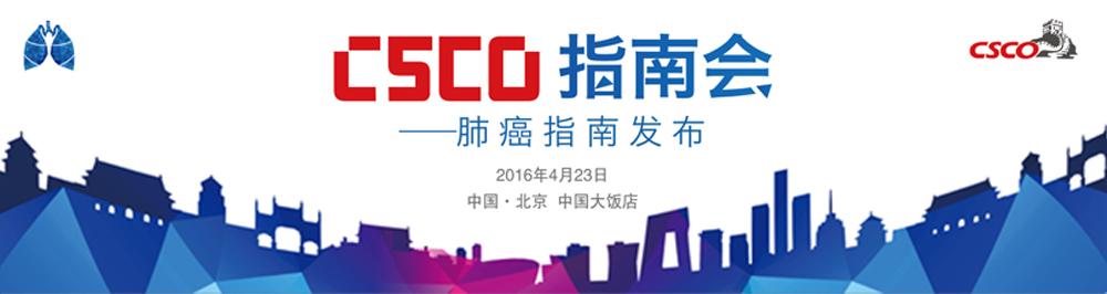 2016年CSCO指南会(肺癌指南发布)