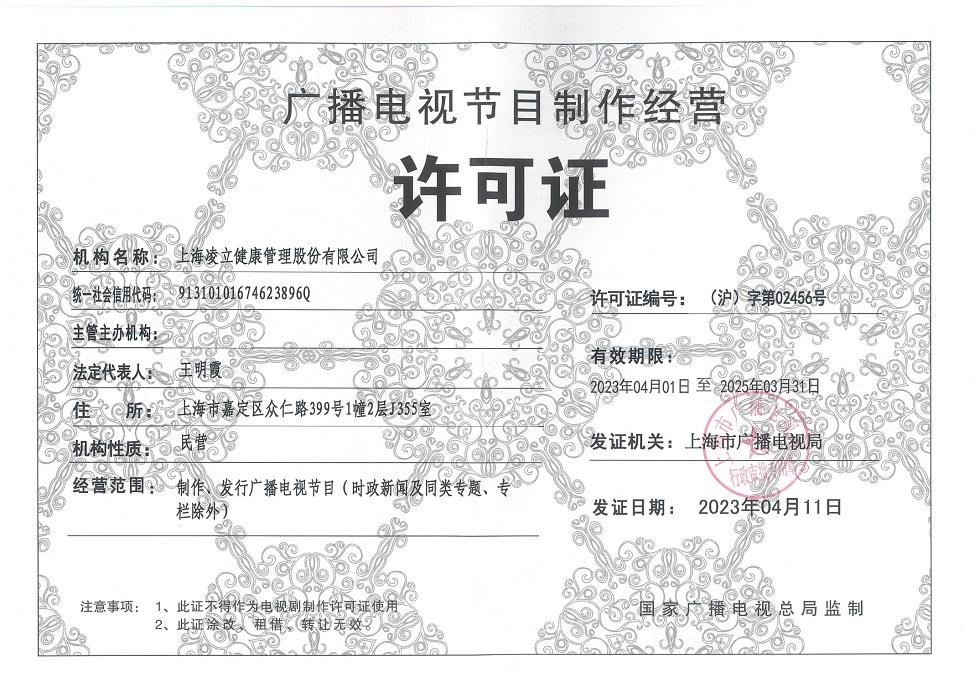 上海翊凌医疗信息技术有限公司广播电视节目制作经营许可证