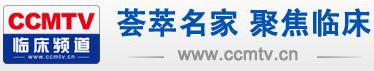 ccmtv 临床频道 聚焦临床 医学视频网