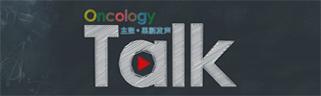 oncology_talk  主张•果断发声