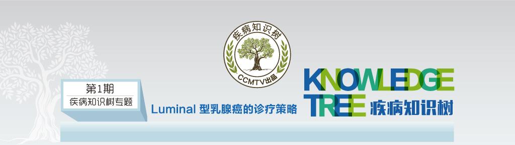 CCMTV疾病知识树 - 第一期:乳腺癌