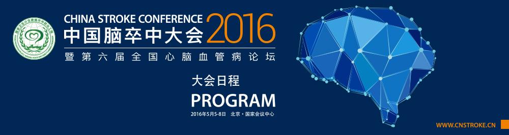 2016'中国脑卒中大会暨第六届全国心脑血管病论坛