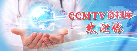 CCMTV-医学资讯