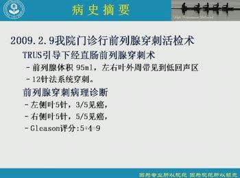前列腺癌 病例讨论 综合治疗 会议 王忠 等:转移性前列腺癌患者的治疗选择