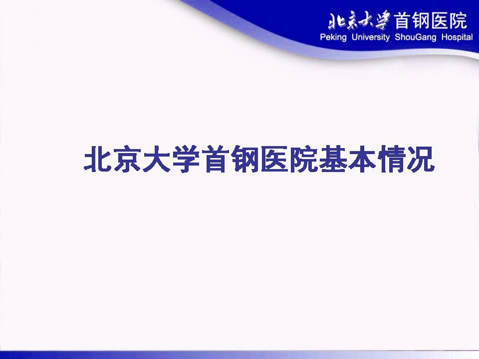 肺病 北京大学首钢医院呼吸科简介