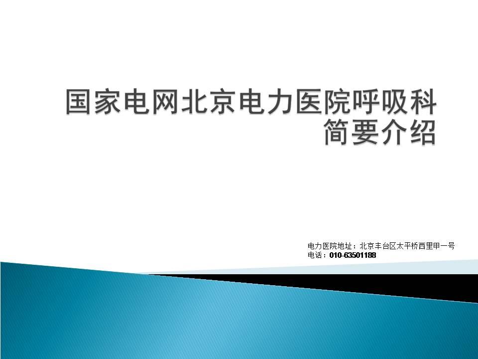 肺病 国家电网北京电力医院呼吸科简介