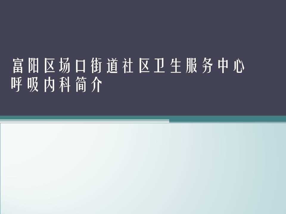 肺病 富阳区场口街道社区卫生服务中心简介