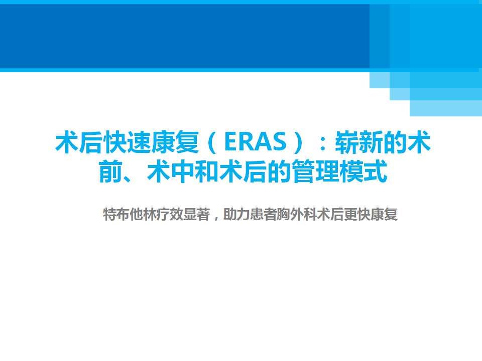 肺癌 综合治疗 特布他林 异丙托溴铵 沙丁胺醇 全称管理 术后快速康复(ERAS):崭新的术前、术中和术后的管理模式