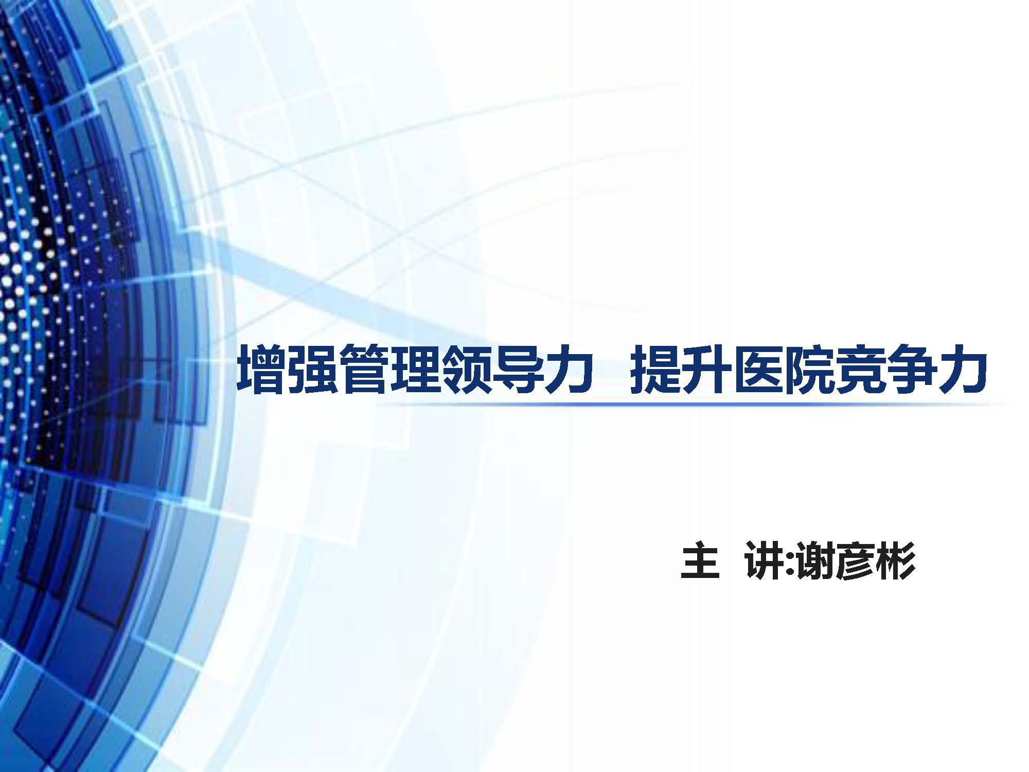 肺病 学术教育 学科建设 领导力 谢彦彬:增强管理领导力提升科室竞争力