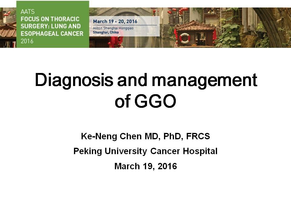 肺癌 诊疗策略 GGO 陈克能:GGO的诊断与管理