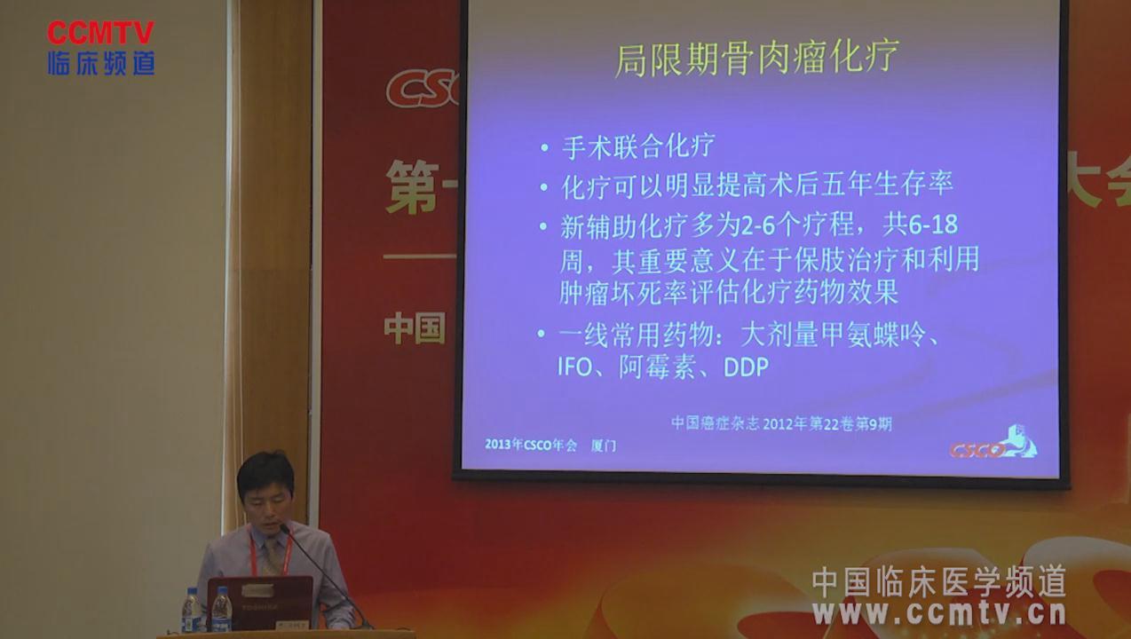 骨肿瘤 综合治疗 骨肉瘤 诊疗策略 赵军:中国骨肉瘤二线治疗现状
