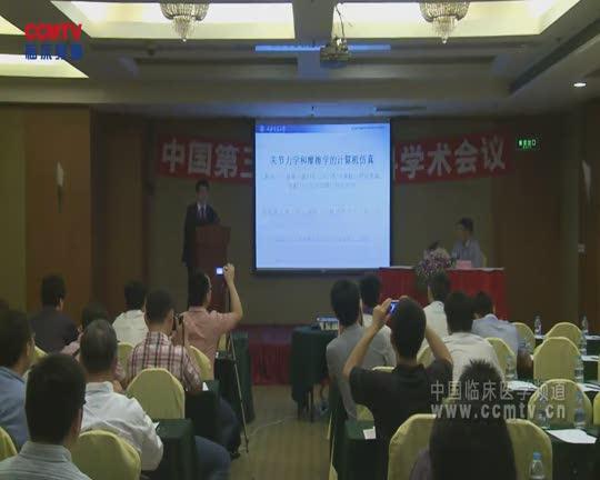 陈瑱贤:关节力学和摩擦学的计算机仿真