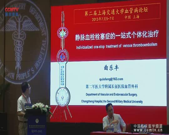 曲乐丰:静脉血栓栓塞症的一站式个体化治疗