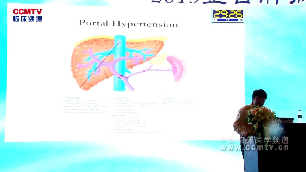 肝病 外科讲坛 介入治疗 门静脉高压 李肖:肝硬化门静脉高压的介入放射治疗