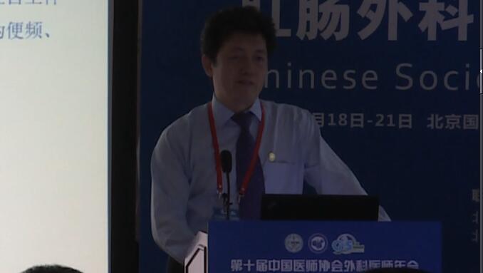 结直肠癌 外科讲坛 诊疗策略 王磊:直肠低位前切除综合症的预防和治疗