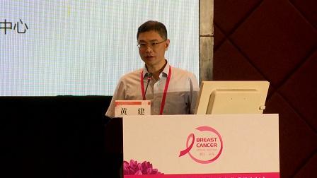 乳腺癌 外科讲坛 黄建:乳腺癌新辅助化疗进展