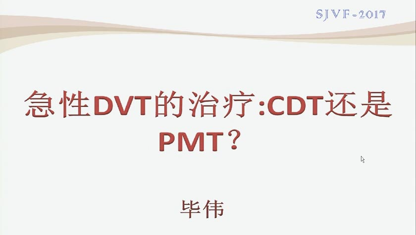 血管病 外科讲坛 腔内治疗 毕伟:急性DVT的治疗-CDT还是PMT