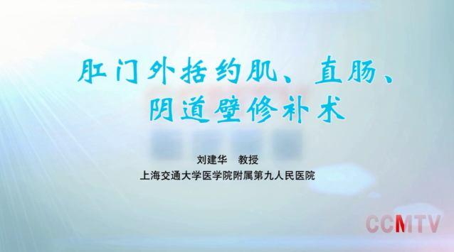刘建华:肛门外括约肌、直肠、阴道壁修补术