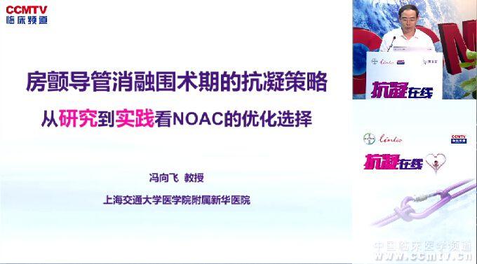心血管疾病 疾病预防 房颤 抗凝治疗 卒中 冠心病 利伐沙班 冯向飞:房颤导管消融围手术期的抗凝策略 - 从研究到实践看NOAC的优化选择