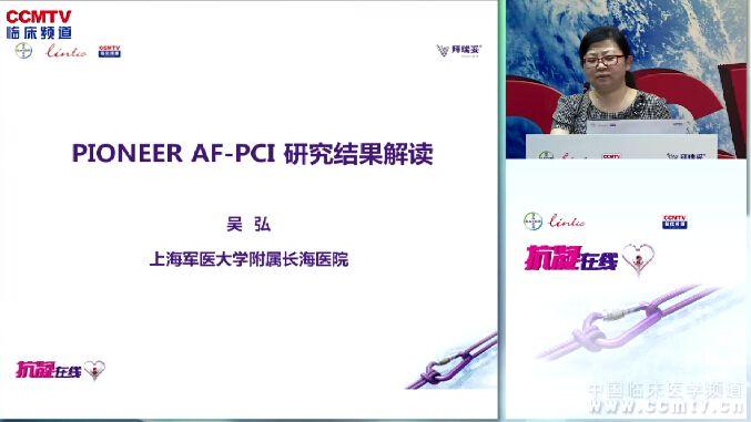 心血管疾病 疾病预防 房颤 抗凝治疗 卒中 冠心病 利伐沙班 吴弘:PIONEER AF-PCI研究结果解读