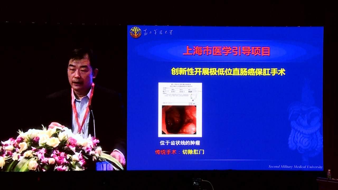 结直肠癌 外科讲坛 诊疗策略 张卫:直肠癌病例讨论