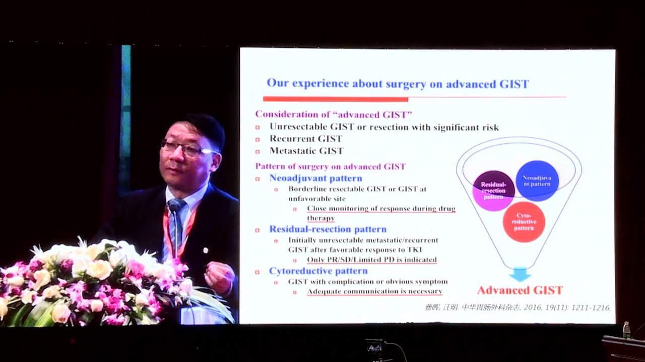 结直肠癌 外科讲坛 诊疗策略 曹晖:靶向治疗时代晚期胃肠道间质瘤手术的低位和评价