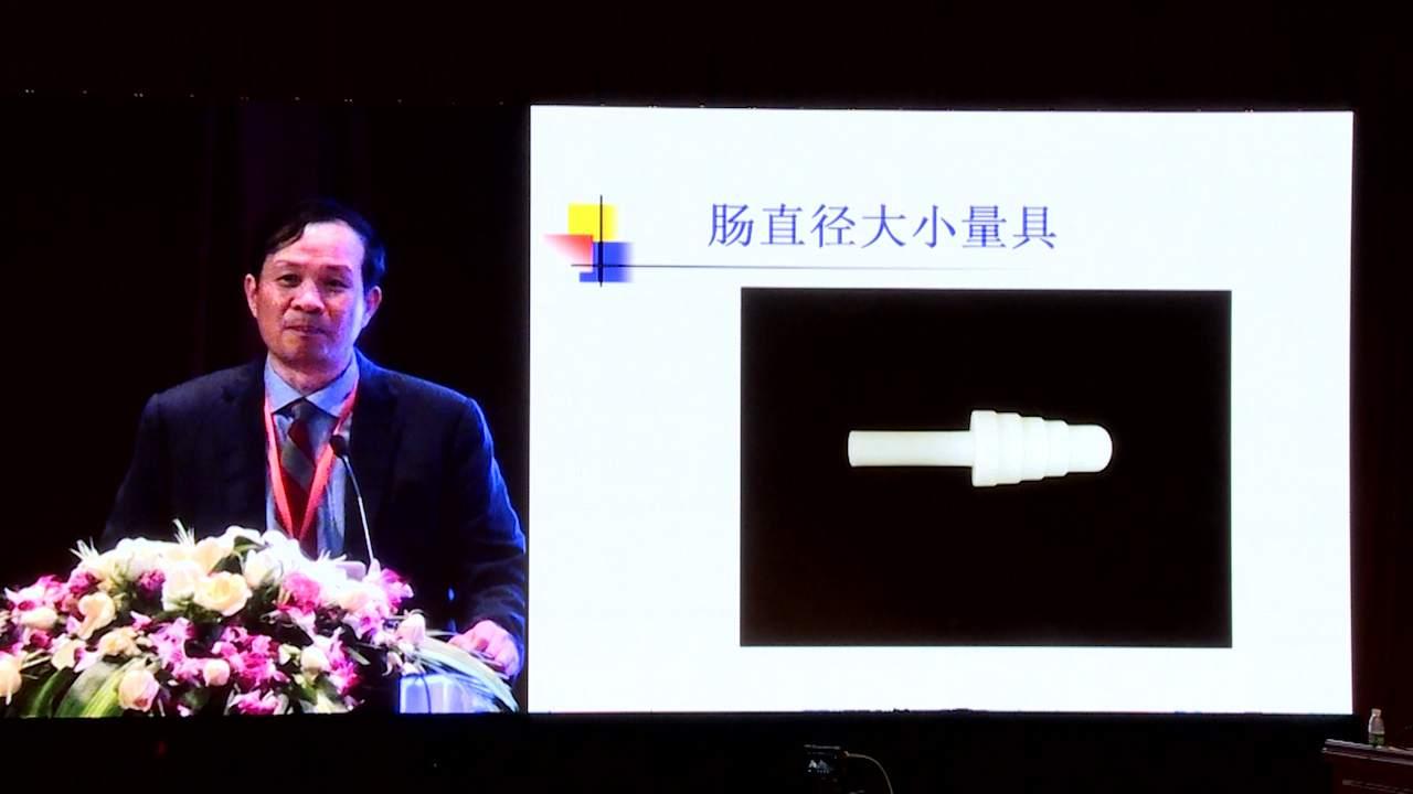 结直肠癌 外科讲坛 诊疗策略 潘凯:手术创新与专利转化