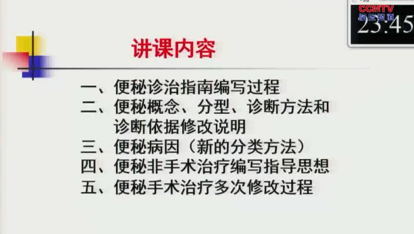 消化道疾病 诊疗策略 指南解读 刘宝华:2017版《便秘外科诊治指南》解读