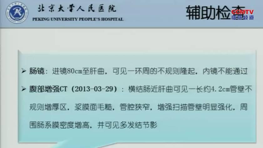 结直肠癌 病例讨论 叶颖江教授团队:肝曲结肠癌术后复发一例