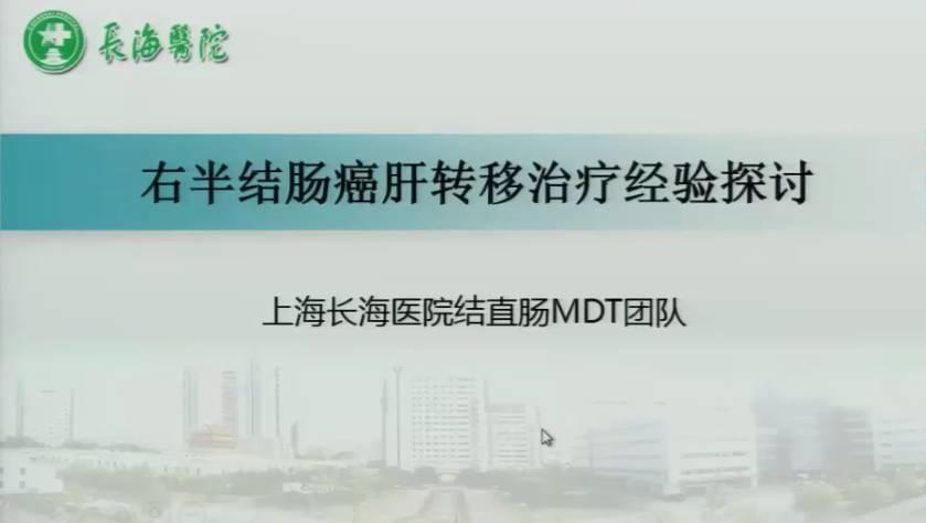 结直肠癌 病例讨论 MDT 张卫教授团队:右半结肠癌肝转移治疗经验探讨