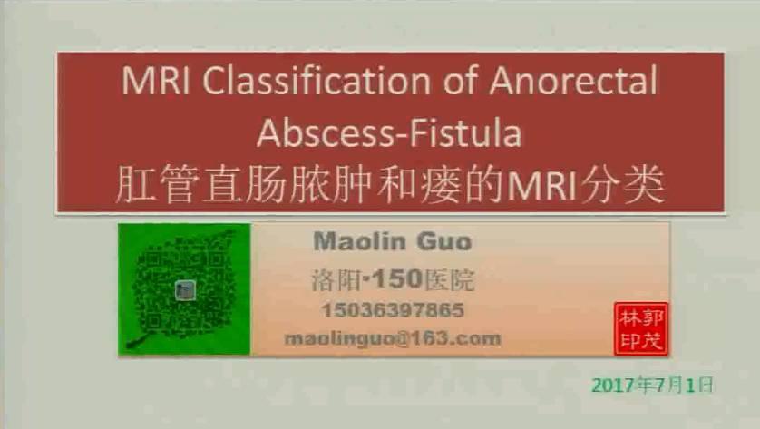 消化道疾病 诊断 肛管直肠脓肿 瘘 MRI  郭茂林:肛管直肠脓肿和瘘的MRI分类