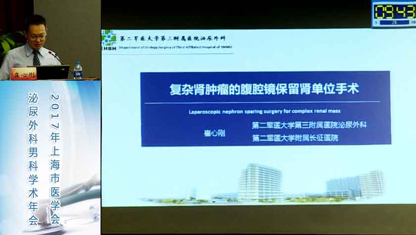 泌尿系疾病 外科讲坛 崔心刚:复杂肾肿瘤的腹腔镜保留肾单位手术