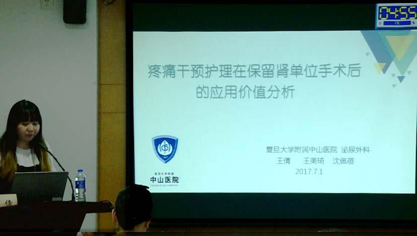 泌尿系疾病 外科讲坛 王倩:疼痛干预护理在保留肾单位手术后的应用价值分析