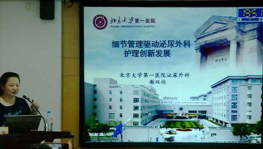 泌尿系疾病 外科讲坛 谢双怡:细节管理驱动泌尿外科护理创新发展