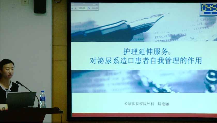 泌尿系疾病 外科讲坛 赵艳丽:护理延伸服务对泌尿系造口患者自我管理的作用