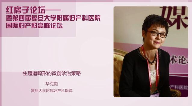 妇科疾病 外科讲坛 华克勤:生殖道畸形的微创诊治策略