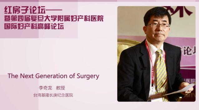 妇科疾病 外科讲坛 李奇龙:外科手术的下一时代