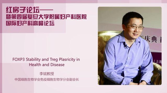 妇科疾病 外科讲坛 李斌:健康和患病情况下FOXP3的稳定性与Treg的可塑性