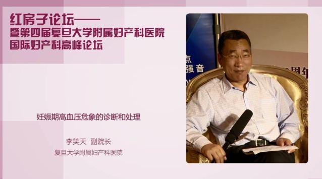 妇科疾病 外科讲坛 李笑天:妊娠期高血压危象的诊断和处理