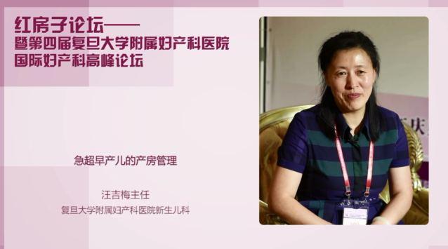 妇科疾病 外科讲坛 汪吉梅:急超早产儿的产房管理
