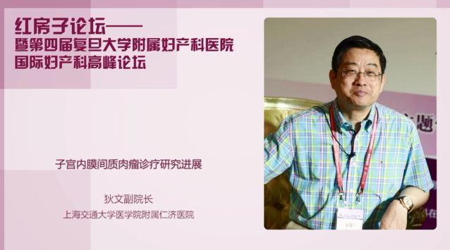妇科肿瘤 外科讲坛 狄文:子宫内膜间质肉瘤诊疗研究进展