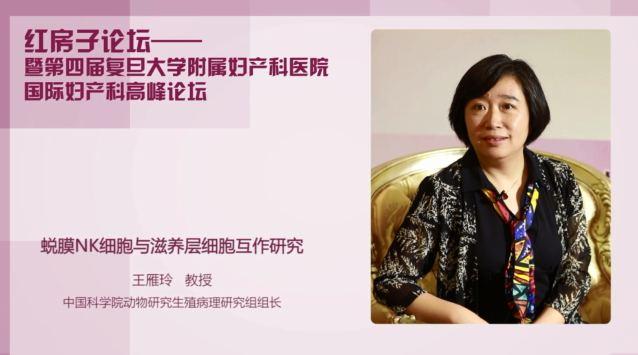 妇科疾病 外科讲坛 王雁玲:蜕膜NK细胞与滋养层细胞互作研究