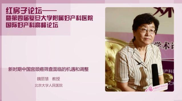 妇科肿瘤 外科讲坛 宫颈癌 筛查 HPV RNA检测技术 HPV疫苗 魏丽惠:新时期中国宫颈癌筛查面临的机遇和调整