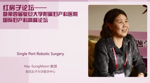 妇科疾病 外科讲坛 Hey SungMoon:单孔机器人手术