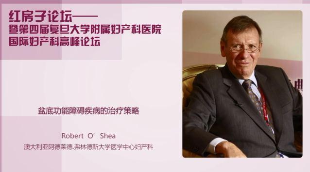 妇科疾病 外科讲坛 Robert O'SHEA:盆底功能障碍治疗策略