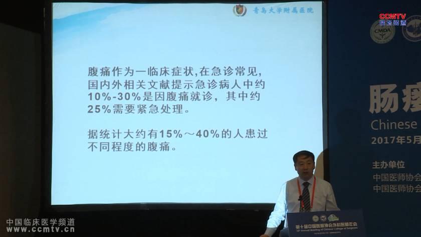 感染 诊疗策略 急性腹痛 抗生素 王培戈:急性腹痛与腹腔感染病人抗生素应用