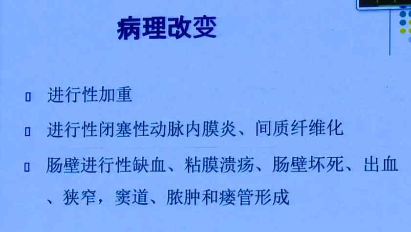 消化道疾病 诊疗策略 王磊:放射性直肠炎的外科治疗策略