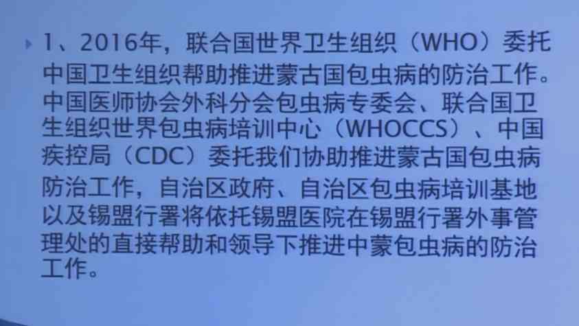 医政 学科建设 包虫病 王秀民:世界卫生组织、中国与蒙古国合作防治包虫病规划及路径探索